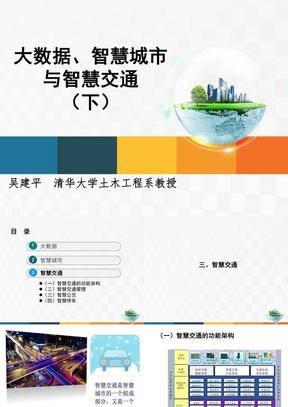 【5A版】大数据、智慧城市与智慧交通.ppt