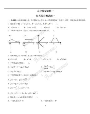 高中数学必修一经典综合测试题一[1].doc1.doc