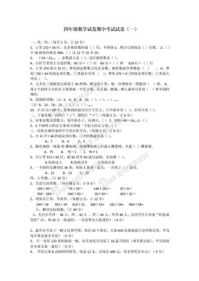 苏教版四年级数学试卷期中考试试卷.docx