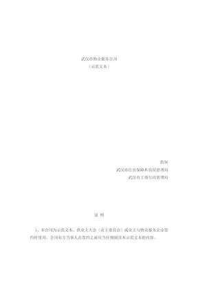 《武汉市物业服务合同示范文本》版.doc