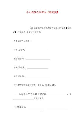 个人借款合同范本【精简版】.doc