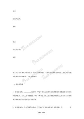共建实验室合作合同协议书范本.docx