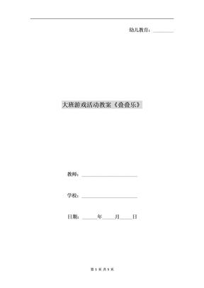 大班游戏活动教案《叠叠乐》.doc