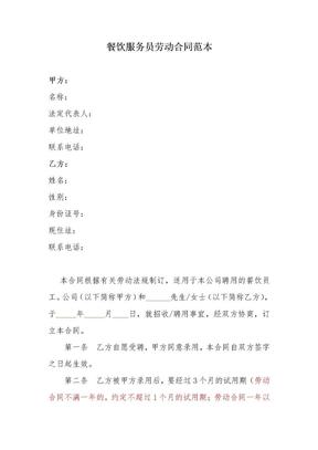 餐饮行业服务员劳动合同范本.doc