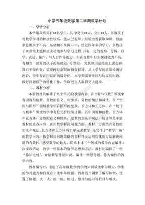 人教版小学五年级数学下册导学案.doc