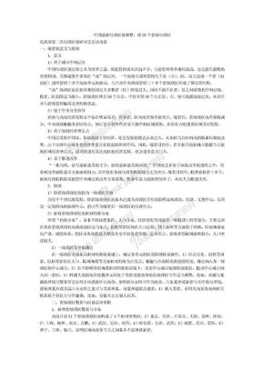 中国最新行政区划调整(修改版).doc