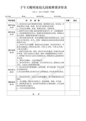 幼儿园优质课评价表.doc