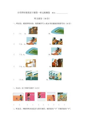 人教版四年级下册英语第一单元测试题全.doc