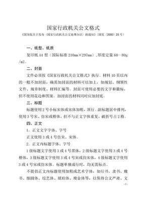 国家行政机关公文格式[1].doc