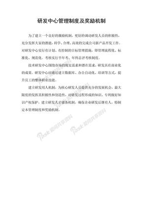 技术研发中心运行机制.doc