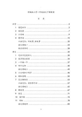 部编人教版小学一年级语文下册教案.doc