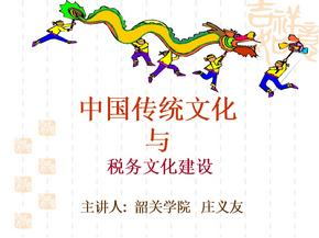 传统文化与税务文化1.ppt