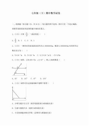 2019年最新深圳市七年级下期中模拟数学试卷(及答案).doc