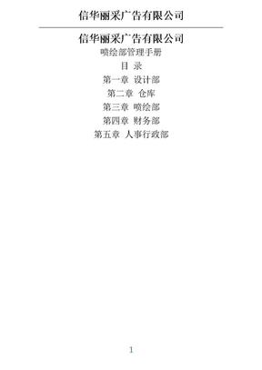 岗位管理制度-信华丽采广告有限公司.doc