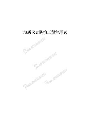 地质灾害防治工程常用表格全.docx