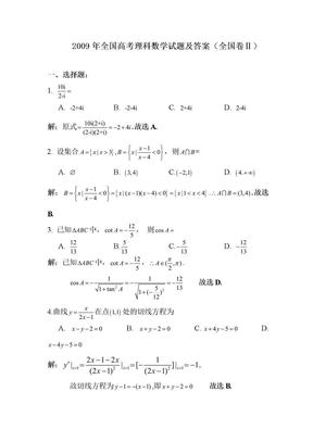 2009年全国高考理科数学试题及答案-全国2卷.doc