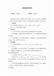 房屋租赁合同精装.doc
