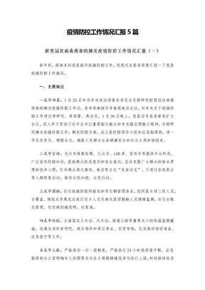 疫情防控工作情况汇报(5篇).docx