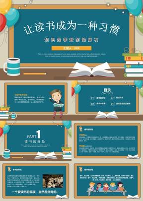 黑板创意让读书成为一种习惯主题班会课件模板.pptx
