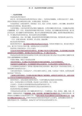 2019药事管理与法规 第三章 药品监督管理体制与法律体系.doc
