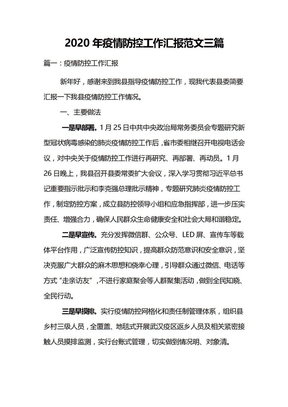 2020年疫情防控工作汇报范文三篇.doc