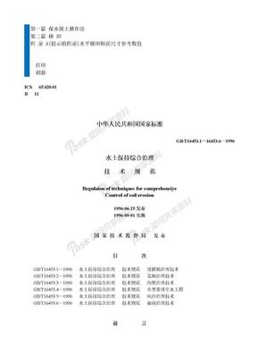 GBT16453.1~6—1996水土保持综合治理技术规范.doc