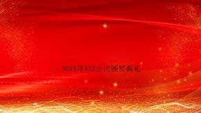 红色喜庆年终颁奖典礼PPT模板.pptx
