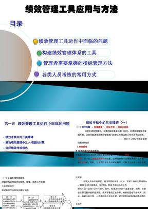 经典课件:绩效管理实用工具与方法.ppt