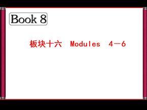 (新版)【优化探究】(教师用书)(外研版)2014届高三英语一轮总复习Book 8 板块十六 Modules 4.ppt