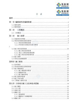 2000平米七层框架住宅施工组织设计及工程量清单(含建筑、结构图,平面图,网络图.doc