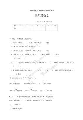 2019-2020年最新人教版三年级数学下册期中检测卷.doc