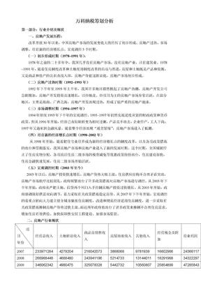 万科纳税筹划分析.doc