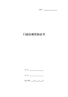 门面房租赁协议书.doc