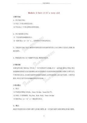 小学四年级英语下册 Module 2 Unit 2 It's very old名师制作优质教案4 外研版(三起).doc