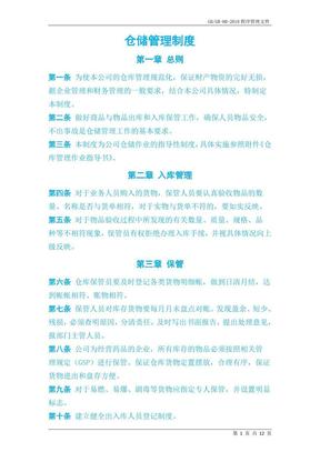 仓储管理制度(仓储作业标准化指导书).pdf