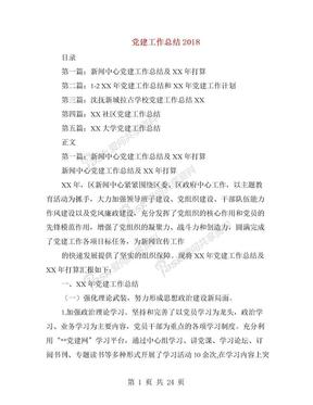 党建工作总结2018.doc