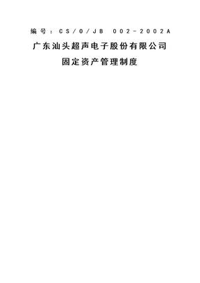 固定资产管理制度.docx
