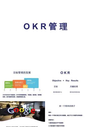 谷歌OKR管理.ppt