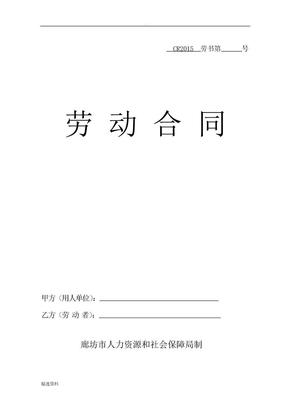 劳动合同廊坊市新版模板.doc