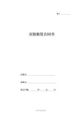 宾馆租赁合同书(完整版)-在行文库.doc