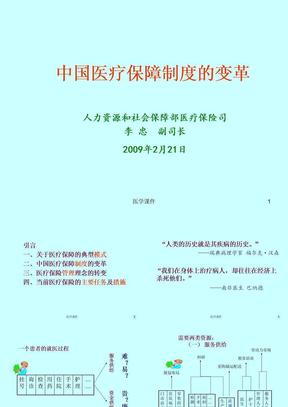 中国医疗保险制度的变革.ppt