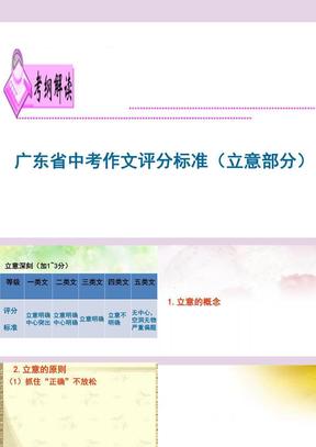 广东省中考语文满分作文复习第二部分第一单元立意课件.ppt