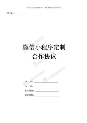 微信小程序开发服务合同  微信小程序定制合作协议.doc