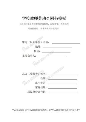 学校教师劳动合同书标准WORD模板.doc