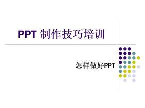 怎样做好PPT(企业使用)――PPT制作技巧培训大全.ppt