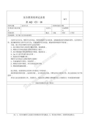 安全教育培训记录表.doc