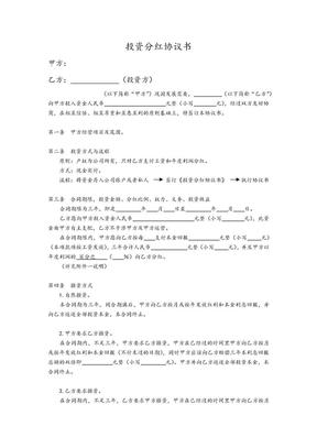 个人投资分红协议书合同范本.docx