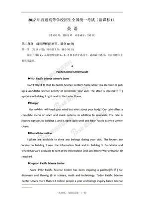 2017年高考真题答案及解析英语全国Ⅰ卷.doc
