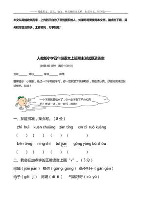 人教版小学四年级语文上册期末测试卷及答案.docx