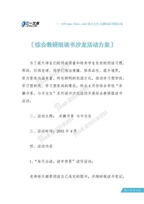 综合教研组读书沙龙活动方案.docx